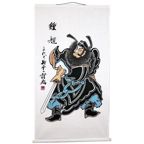 【大畑の武者絵】端午の節句の掛軸鍾馗軸【84×145cm】No.6【タペストリー】【日本の伝統文化】【五月人形】