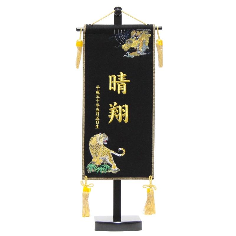 名前旗 [竜虎] 黒生地 金糸刺繍文字 (小) スタンド付き 命名座敷旗 五月人形 高さ57cm [fz-562035103]