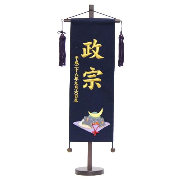 名前旗 [兜押絵] 紺地ちりめん生地 金糸刺繍文字 (特中) スタンド付き 座敷旗 五月人形 高さ56cm [15sg]