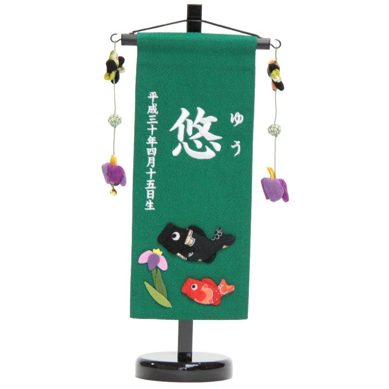 名前旗 [鯉と菖蒲] 緑生地 白糸刺繍文字 (小) スタンド付き 命名座敷旗 五月人形 高さ38cm [sb-5-n1-sw]
