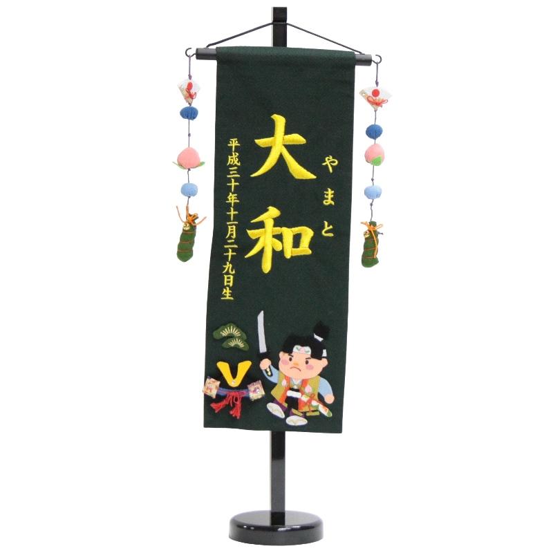 名前旗 [桃太郎兜] 深緑生地 黄色糸刺繍文字 (中) スタンド付き 命名座敷旗 五月人形 高さ56cm [sb-5-n6-my]