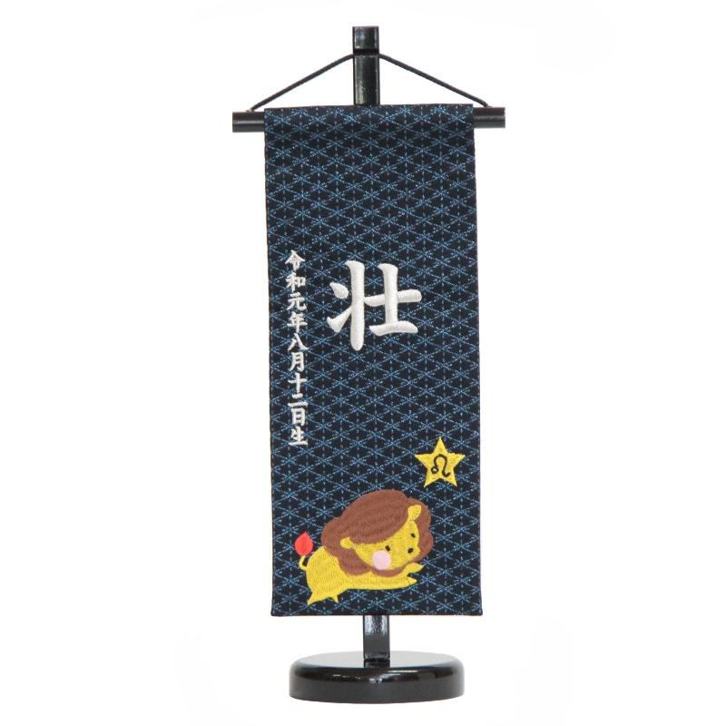 名前旗 [しし座] 十二星座 銀刺繍 (小) 京都西陣織 男の子 女の子 命名 高さ39cm [hosi5-s]