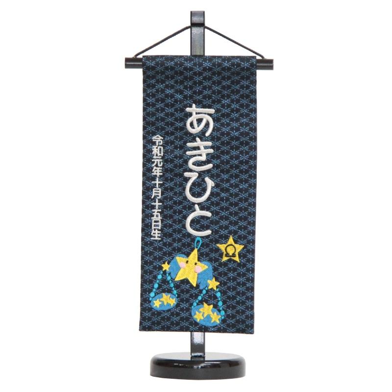 名前旗 [てんびん座] 十二星座 銀刺繍 (小) 京都西陣織 男の子 女の子 命名 高さ39cm [hosi7-s]