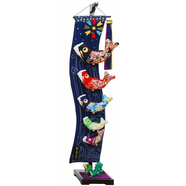 室内鯉のぼり【鯉の滝登り】飾り台セット [大] スタンド付き 鯉幟タペストリータイプ【sb5-ktn-d】