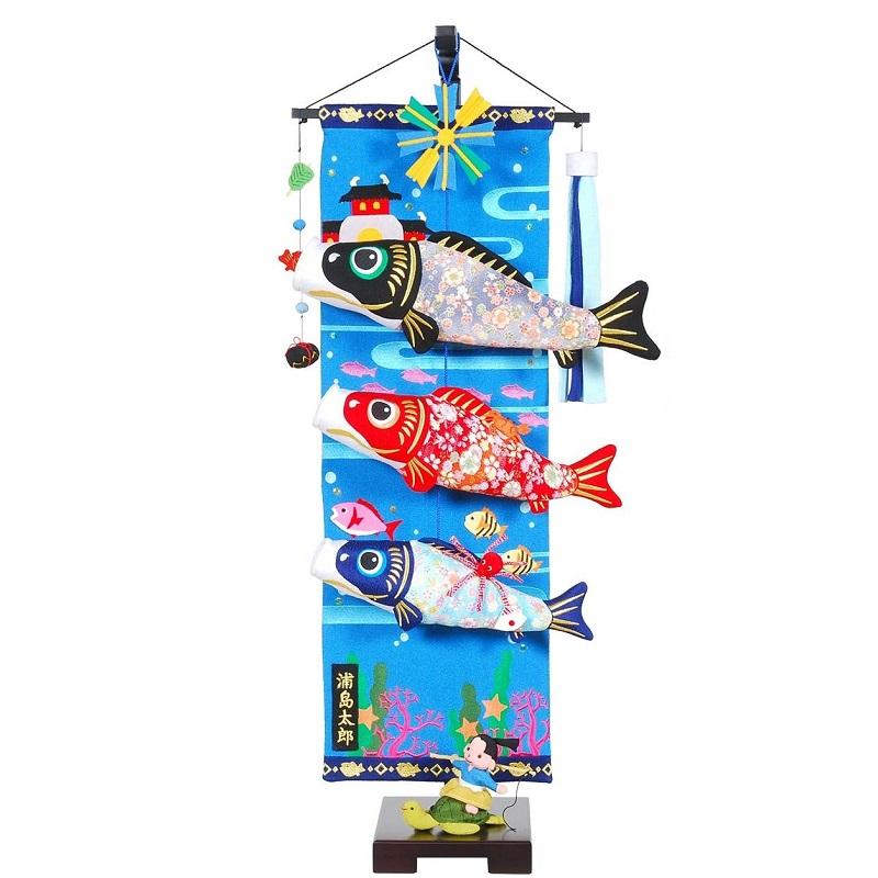 室内鯉のぼり【浦島太郎鯉のぼり】飾り台セット [中] スタンド付き 鯉幟タペストリータイプ【sb5-urt-m】