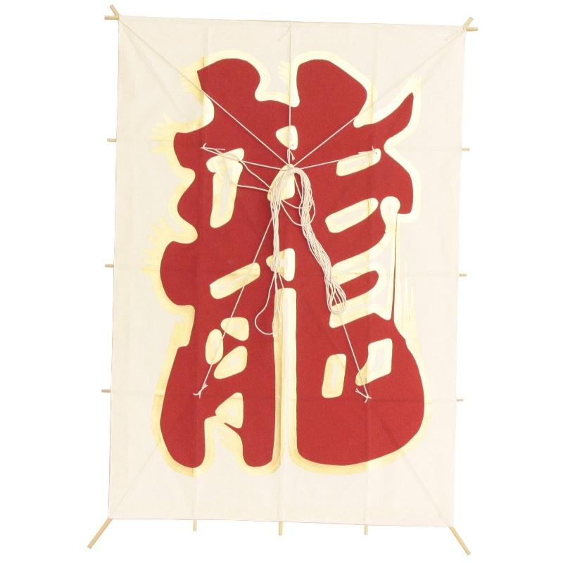 インテリア 手描き【和凧】新特大角凧 縦80×横55cm【ワ-3ヘ】龍文字 お正月飾り