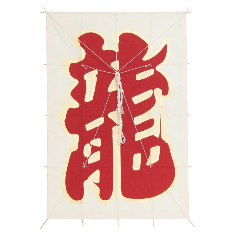 インテリア 手描き 和凧 角凧 [龍 赤文字] 縦96×横65cm [ワ-2リ] お正月飾り