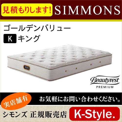 シモンズ マットレス キング ゴールデンバリュー 設置配送 寝具 シモンズマットレス ポケットコイル 見積 AA16223