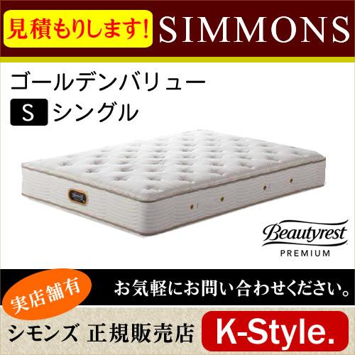 シモンズ ダブルクッション マットレス ゴールデンバリュー シングル 寝具 シモンズマットレス ポケットコイル 見積 AA16223 設置配送