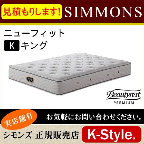 シモンズ マットレス キング ニューフィット 設置配送 寝具 シモンズマットレス ポケットコイル 見積 AA16212