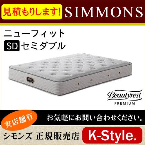 シモンズ ダブルクッション マットレス ニューフィット セミダブル 寝具 シモンズマットレス ポケットコイル 見積 AA16212 設置配送