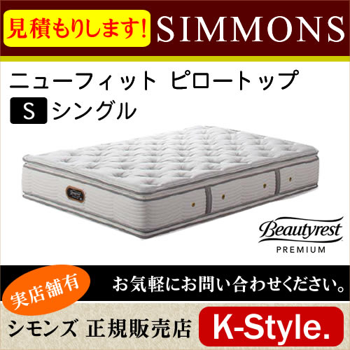 シモンズ ダブルクッション ニューフィット ピロートップ マットレス シングル 寝具 シモンズマットレス ポケットコイル 見積 AA16211 設置配送