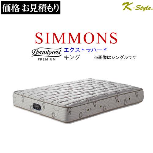 シモンズ ダブルクッション マットレス エクストラハード キング 寝具 シモンズマットレス ポケットコイル 見積 AA16231 2BOX 設置配送