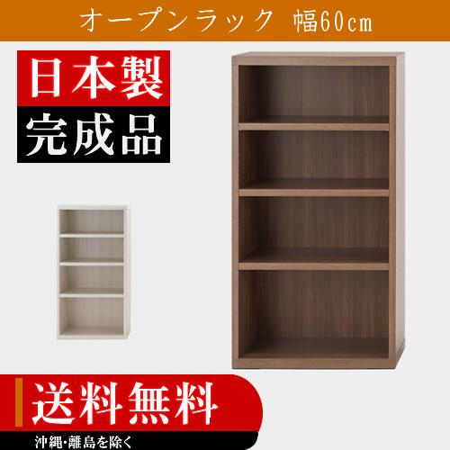 オープンラック 幅60 収納家具 007: オープンラック スリム 木製 ウォールナット ホワイト 白 オープンシェルフ リビング収納 棚 送料無料 K-Style