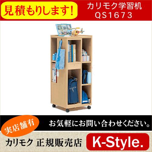 カリモク 学習机 QS1673 マルチラック 見積 完成品 収納家具 本棚 ラック ユーティリティプラス カリモク家具