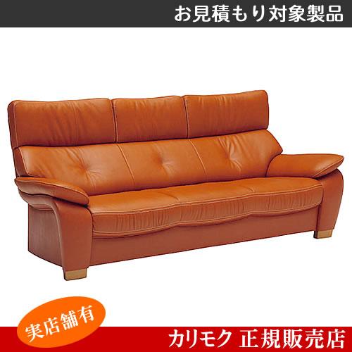 カリモク ソファ ZT7313 見積 幅2130mm 設置配送 ソファー ハイバック 長椅子 3人掛 本革 合皮 布張り カラーオーダー