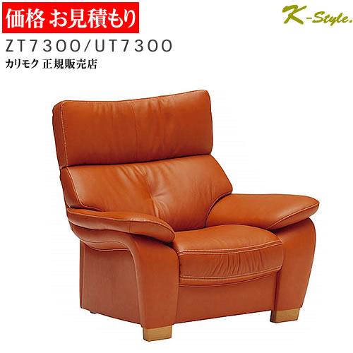 カリモク ソファ ZT7300 見積 幅980mm 設置配送 ソファー ハイバック 1人掛 肘掛椅子 本革 合皮 布張り カラーオーダー