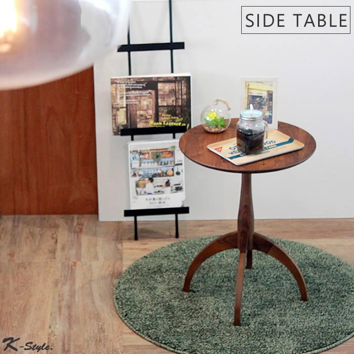 サイドテーブル ウォールナット 007 カフェ テーブル 北欧風 おしゃれ カフェテーブル 高さ60cm モダン 円形 丸 木製テーブル 完成品
