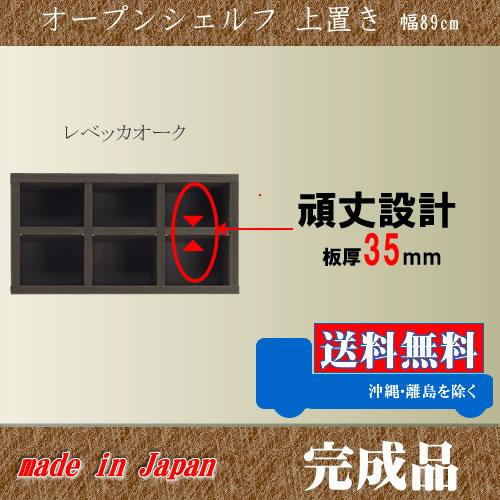 ライティングデスク用 上置き オープンシェルフ 008: 本棚 オシャレ 薄型 大容量 子供 完成品 棚 日本製 レベッカオーク色 ダークブラウン 送料無料 K-Style