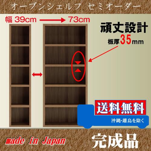 本棚 ハイタイプ サイズオーダー オープンシェルフ 008: 本棚 オシャレ 薄型 棚 大容量 子供 完成品 日本製 オープンラック 壁面収納 ラック シェルフ 木製 薄型 幅39~73cm 送料無料 K-Style