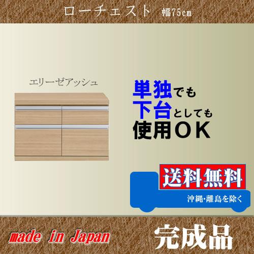 ローチェスト 009: 幅75cm ローチェスト 2段 おしゃれ 木製 棚 完成品 日本製 エリーゼアッシュ色 リビング収納 送料無料 K-Style