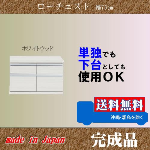 ローチェスト 009: 幅75cm ローチェスト 2段 おしゃれ 白 木製 棚 完成品 日本製 ホワイトウッド色 ホワイト 送料無料 K-Style