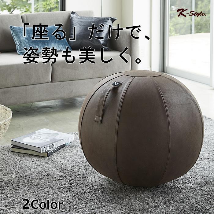 vivora シーティングボール 005 おしゃれ LUNO バランスボール 65cm 体幹 エクササイズ ボール フィットネス シーティング スツール オットマン レザーレット