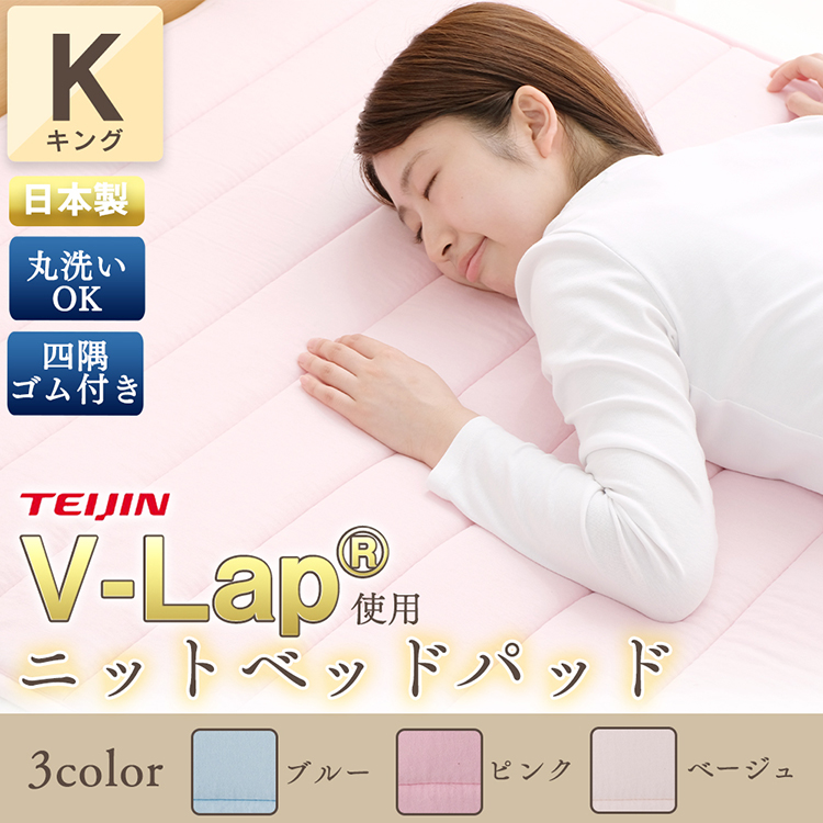 敷きパッド キング V-LAPニットベットパット キング K 10SPC26--KIR 送料無料 ベッドパッド ベッドパット 敷きパッド 日本製 洗える 体圧分散 軽量 ウォッシャブル 寝具 ブルー ピンク ベージュ【D】