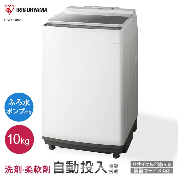 全自動洗濯機 10.0kg KAW-100A 送料無料 全自動洗濯機 部屋干し きれい キレイ senntakuki 洗濯 せんたく 毛布 洗濯器 せんたっき ぜんじどうせんたくき 大容量 全自動 自動 洗濯機 アイリスオーヤマ