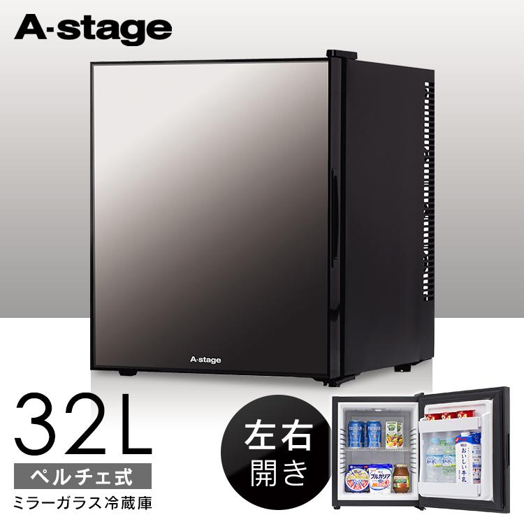 冷蔵庫 1ドアミラーガラス冷蔵庫 32L ブラック AR-32L01MG 送料無料 冷蔵庫 ミラー扉 ワンドア ペルチェ式 32L エーステージ 子供部屋 寝室 両開き A-Stage あす楽 【D】