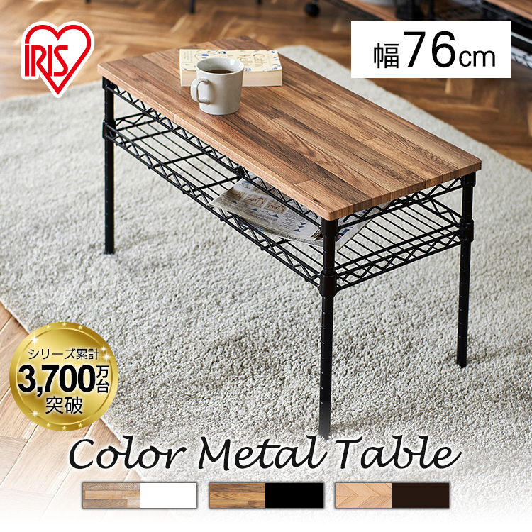 メタルラック ラック 商舗 テーブル table てーぶる ローテブル 座卓 丈夫 アイリスオーヤマ 幅約76 CMM-T76362 ブラック 日本正規品 ホワイト ブラウン 木製 おしゃれ 一人暮らし 木天板 北欧 カラーメタルラック スチールラック
