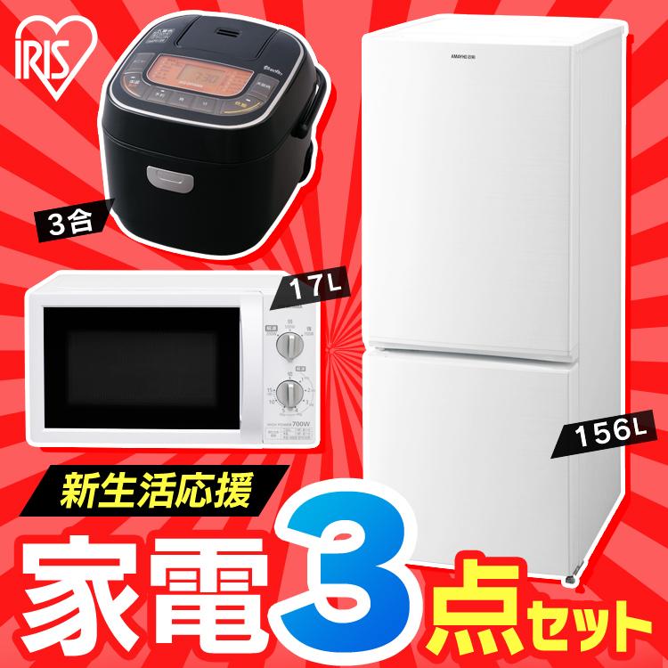 家電セット 新生活 3点セット 冷蔵庫 156L + 炊飯器 3合 + 電子レンジ 17L ターンテーブル ホワイト 送料無料 家電セット 一人暮らし 新生活 新品 アイリスオーヤマ 一人