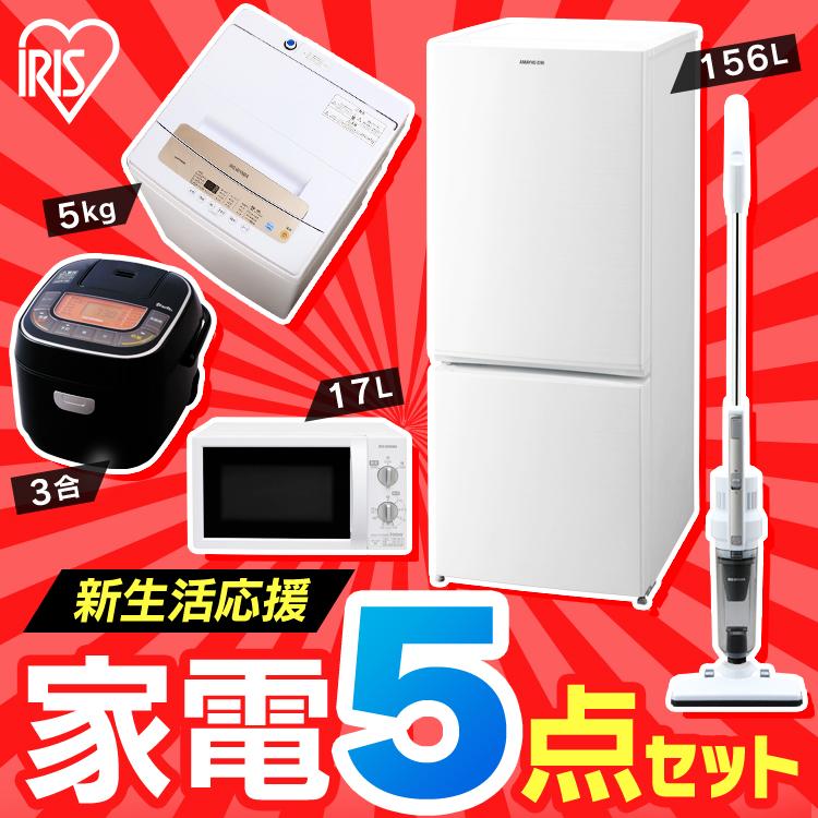 家電セット 新生活 5点セット 冷蔵庫 156L + 洗濯機 5kg + 電子レンジ 17L ターンテーブル + 炊飯器 3合 + 掃除機 サイクロン式 スティッククリーナー 送料無料 家電セット 一人暮らし 新生活 新品 アイリスオーヤマ 一人