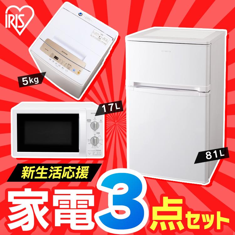 家電セット 新生活 3点セット 冷蔵庫 81L + 洗濯機 5kg + 電子レンジ ターンテーブル 17L 電子レンジ 送料無料 家電セット 一人暮らし 新生活 新品 アイリスオーヤマ 一人