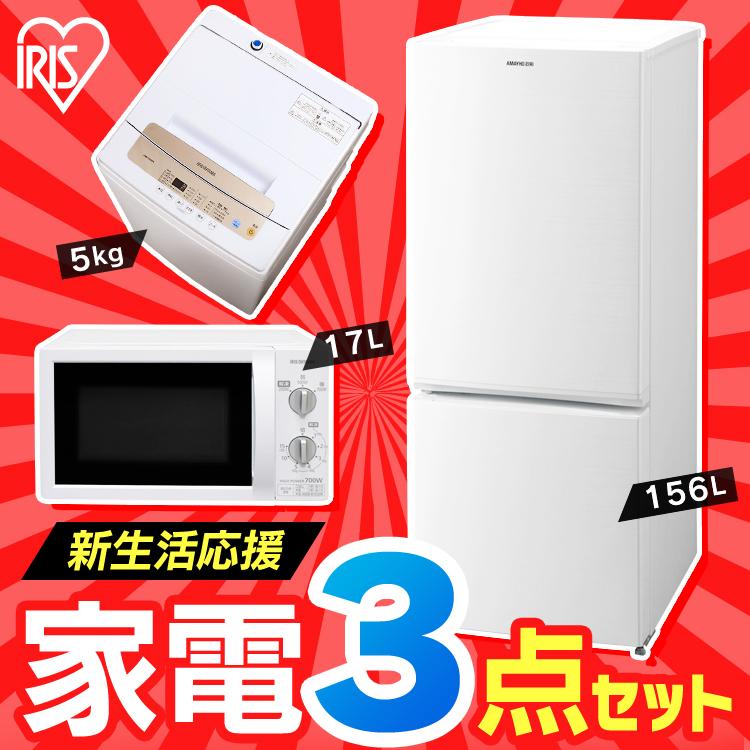 家電セット 新生活 3点セット 冷蔵庫 156L + 洗濯機 5kg + 電子レンジ ターンテーブル 17L 電子レンジ 送料無料 家電セット 一人暮らし 新生活 新品 アイリスオーヤマ 一人