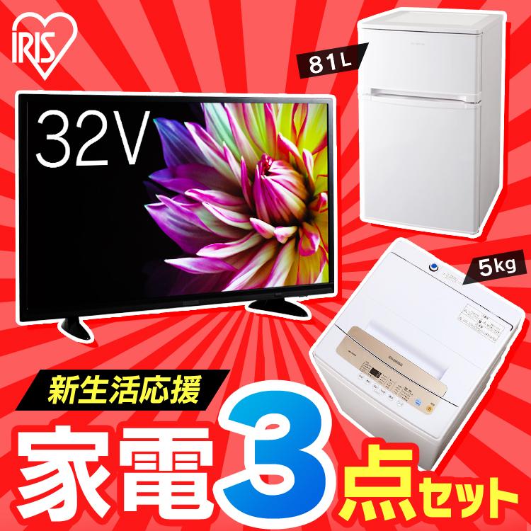家電セット 新生活 3点セット 冷蔵庫 81L + 洗濯機 5kg + テレビ 32型 送料無料 家電セット 一人暮らし 新生活 新品 アイリスオーヤマ 一人【予約】