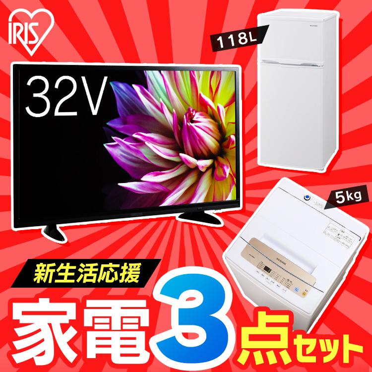 家電セット 新生活 3点セット 冷蔵庫 118L + 洗濯機 5kg + テレビ 32型 送料無料 家電セット 一人暮らし 新生活 新品 アイリスオーヤマ 一人【予約】