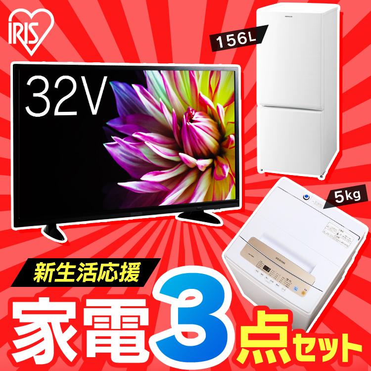 家電セット 新生活 3点セット 冷蔵庫 156L + 洗濯機 5kg + テレビ 32型 送料無料 家電セット 一人暮らし 新生活 新品 アイリスオーヤマ 一人【予約】