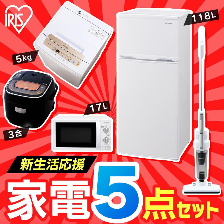 家電セット 新生活 5点セット 冷蔵庫 118L + 洗濯機 5kg + 電子レンジ 17L ターンテーブル + 炊飯器 3合 + 掃除機 サイクロン式 スティッククリーナー 送料無料 家電セット 一人暮らし 新生活 新品 アイリスオーヤマ 一人