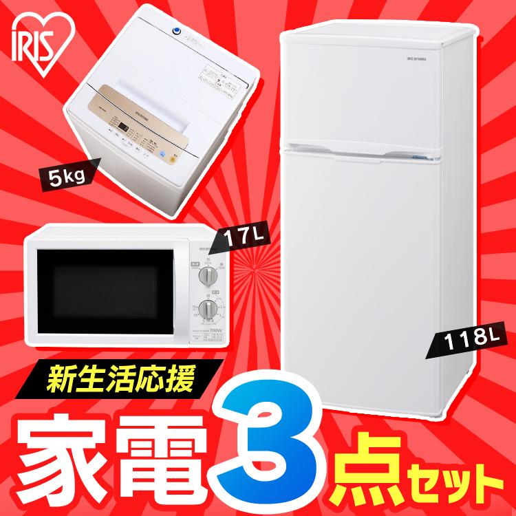 家電セット 新生活 3点セット 冷蔵庫 118L + 洗濯機 5kg + 電子レンジ ターンテーブル 17L 電子レンジ 送料無料 家電セット 一人暮らし 新生活 新品 アイリスオーヤマ 一人