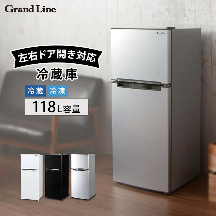 《設置対応可能》冷蔵庫 小型 2ドア 118L 2ドア冷凍冷蔵庫 ARM-118L02WH・SL・BK送料無料 あす楽 ひとり暮らし おしゃれ 静音 省エネ スリム 2ドア冷蔵庫 冷凍庫 家庭用 冷凍冷蔵庫 右開き 左開き 両開き 設置 冷凍 一人暮らし 新品 二人暮らし 大容量【D】