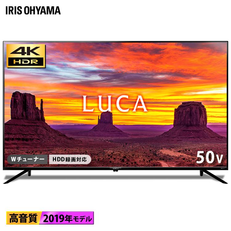 《設置対応可能》テレビ 50型 LUCA 4K対応液晶テレビ 50インチ LT-50B625K 送料無料 地デジ BS CS 4K テレビ 液晶テレビ 液晶 ベゼルレス アイリスオーヤマ あす楽