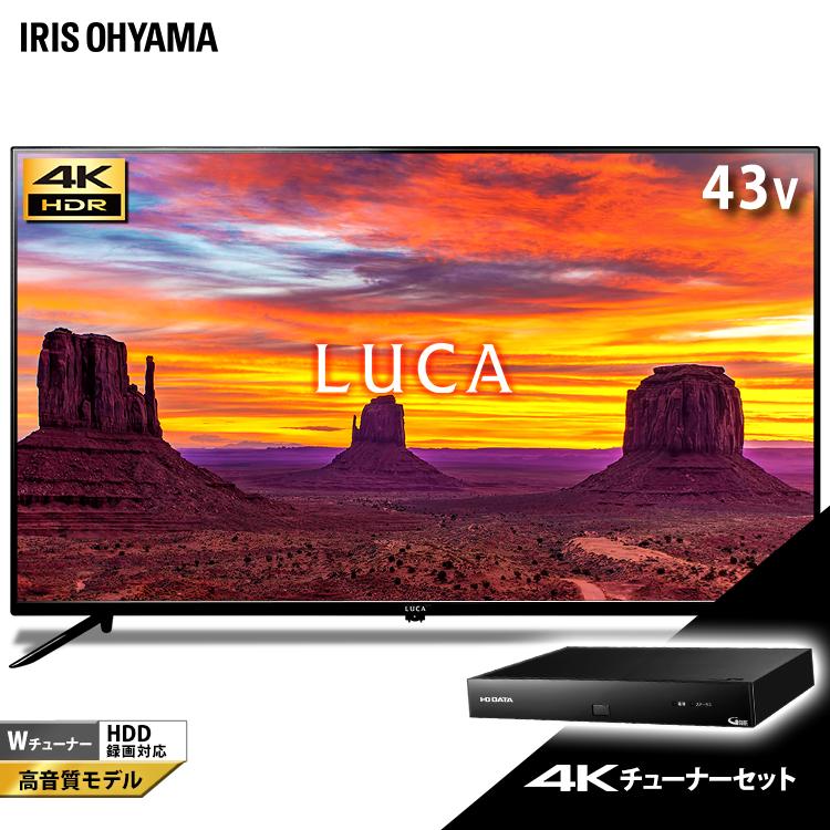 テレビ 43インチ 4Kチューナー セット 4Kテレビ ベゼルレス 43型 4K対応チューナーセット品 送料無料 テレビ 4Kチューナー セット TV 4K 43v 43型 4K対応 チューナー アイリスオーヤマ