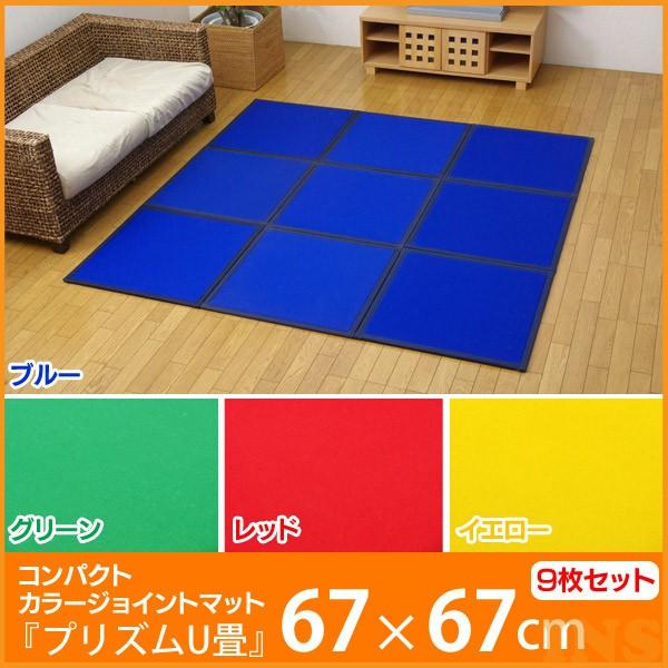 【エントリーでP5倍】≪送料無料≫コンパクト カラージョイントマット 「プリズムU畳」 ブルー グリーン レッド イエロー 約67×67cm(9枚1セット)【TD】