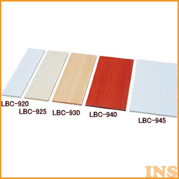 カラー化粧棚板 高級な LBC-930 DIYボード 棚 日用品 棚板 チェリーブラウン ホワイト ペア 収納 インテリア 海外 ビーチ