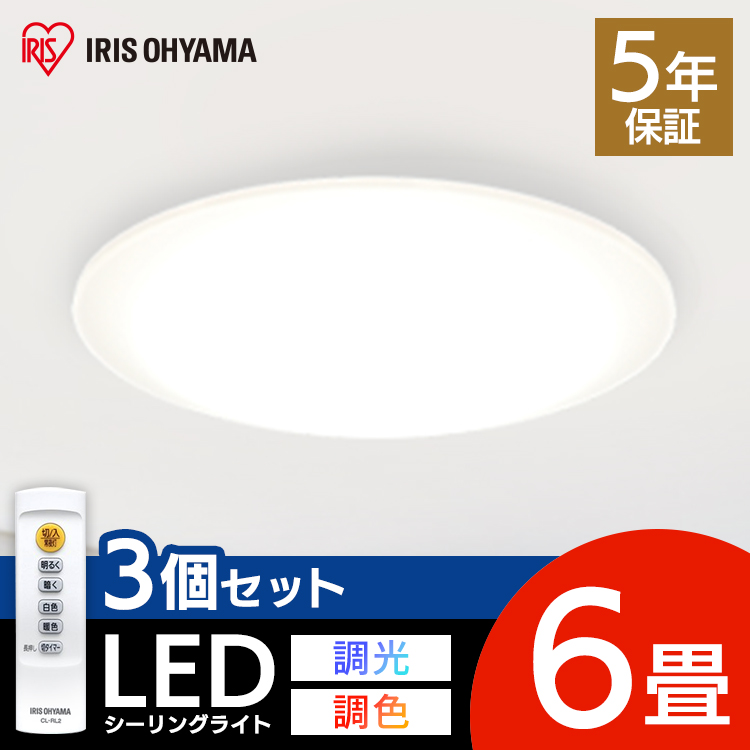 LEDシーリングライト SeriesL 6畳調色 LED シーリングライト シーリング 節電 薄型 コンパクト 最新 照明 省エネ 3個セット 送料無料 明かり Series eco 250円OFFクーポン対象 光 CEA-2006DL 灯り 豊富な品 アイリスオーヤマ L