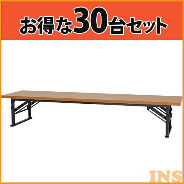 ≪送料無料≫アイリスオーヤマ ☆お得な30台セット☆会議テーブルMTN1860L木