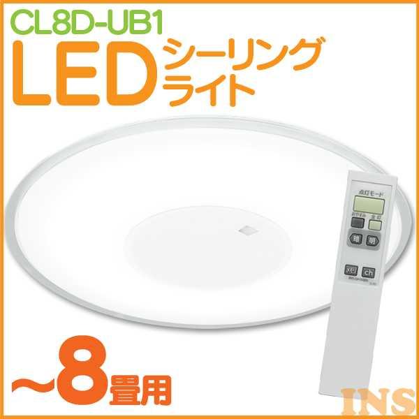 ≪送料無料≫アイリスオーヤマ LEDシーリングライト 3600lm 調光 薄型 (UBシリーズ)CL8D-UB1