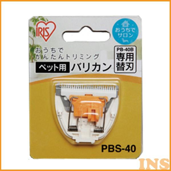 アイリスオーヤマ 本日の目玉 ペット用バリカン専用替刃 期間限定特別価格 PBS-40