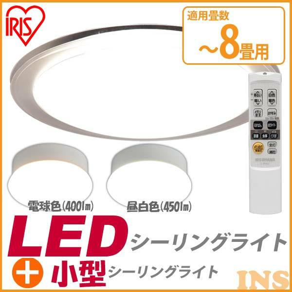 ≪送料無料≫アイリスオーヤマ 2点セット LEDシーリングライト CL8DL-CF1≪~8畳≫調光/調色+小型シーリング 電球色(400lm)・昼白色(450lm) SCL4L・N